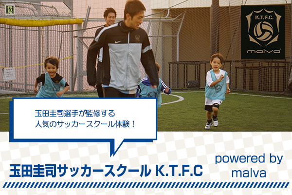 玉田圭司サッカースクール K.T.F.C. powered by malva
