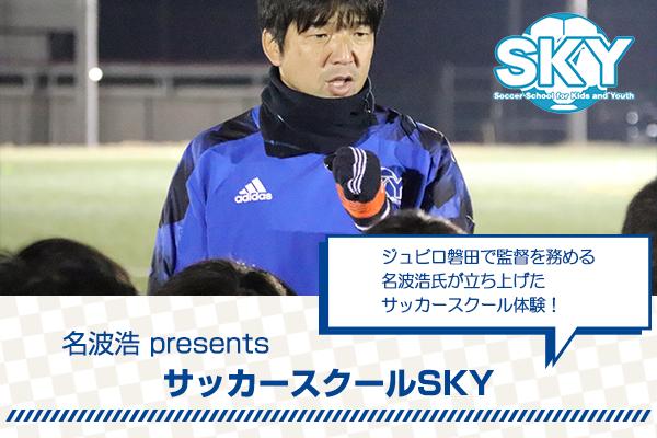 名波浩 presents サッカースクールSKY