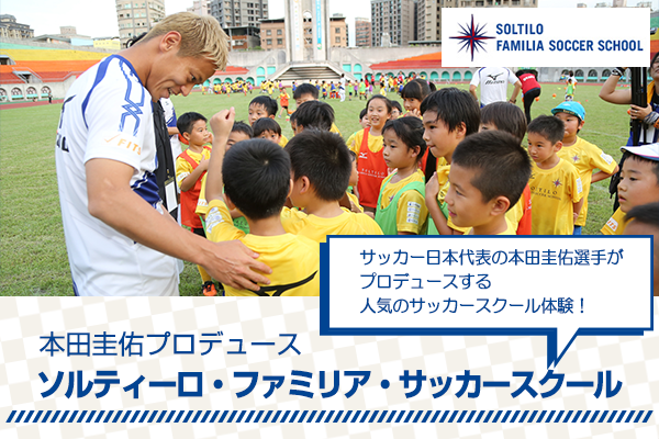 ソルティーロ・ファミリア・サッカースクール