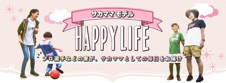 サカママモデル HAPPY LIFE