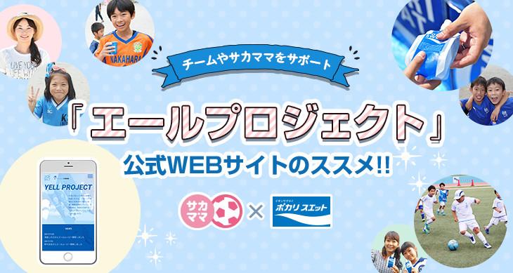 「エールプロジェクト」公式WEBサイトのススメ!!