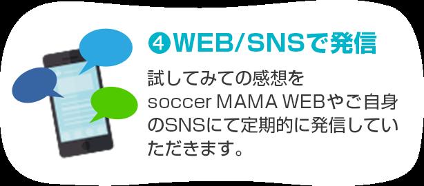 4.WEB/SNSで発信