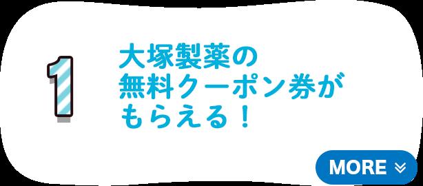 魅力①大塚製薬の無料クーポン券がもらえる!