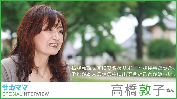 高橋秀人ママ-料理は好きだったから苦ではなかった-
