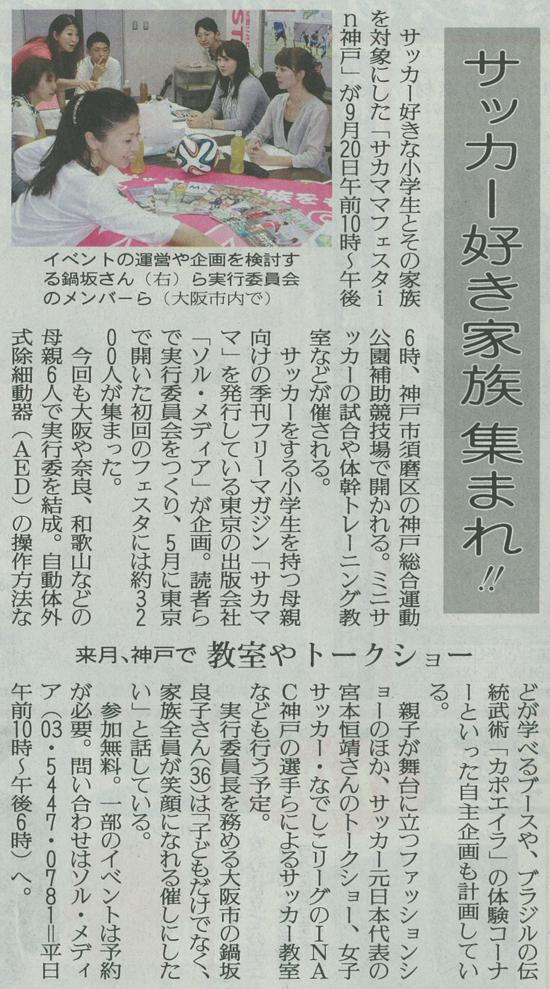 読売新聞|サカママ