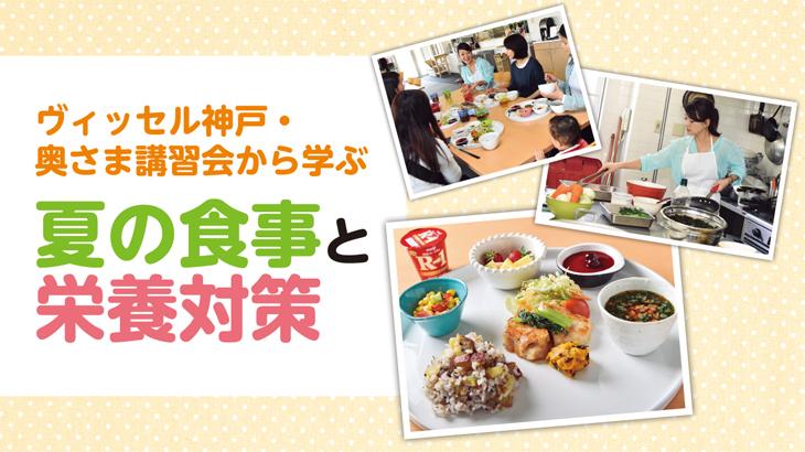 ヴィッセル神戸・奥さま講習会から学ぶ夏の食事と栄養対策