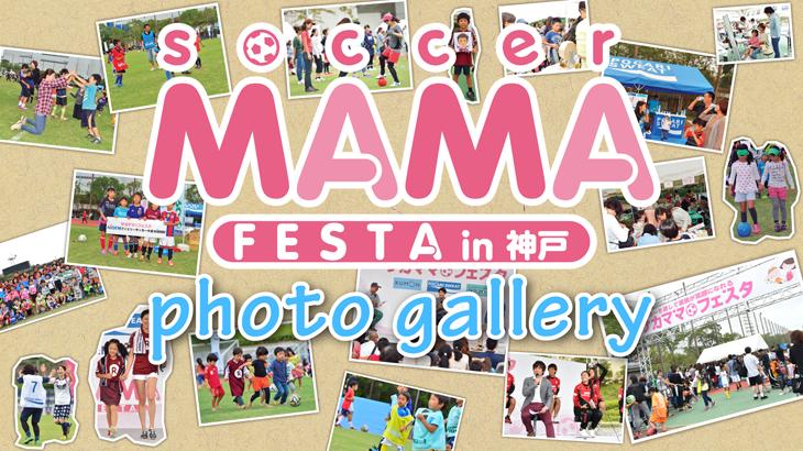 soccer MAMA Festa in 神戸フォトギャラリー