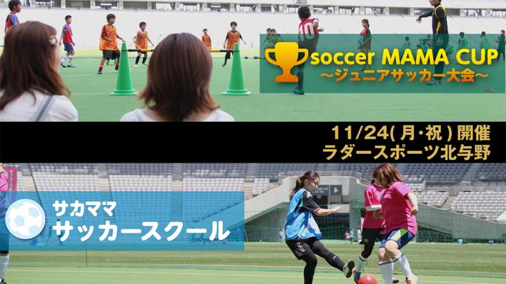 11月24日にsoccer MAMA CUP&サカママサッカースクール同時開催!!