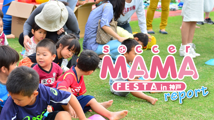 第2回 soccer MAMA FESTA in 神戸