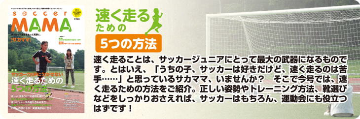 サカママ Vol.11 AUTUMN ISSUE (2014年9月発行)