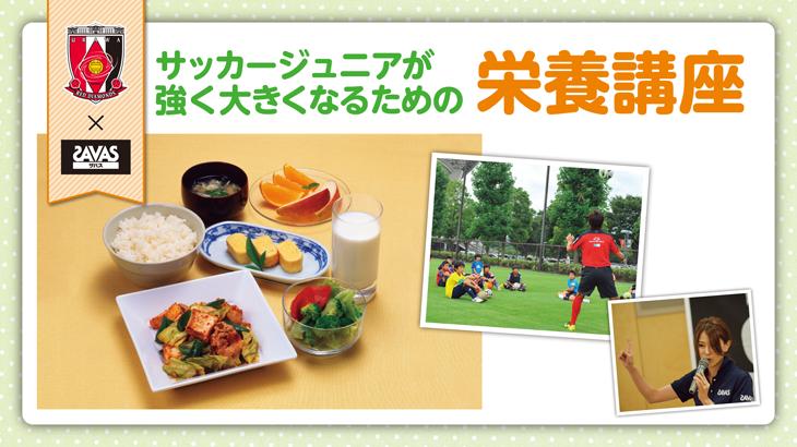 サッカージュニアが強く大きくなるための栄養講座