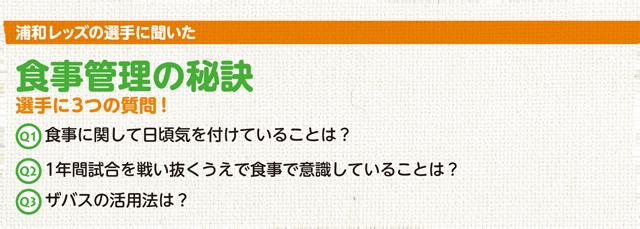 浦和レッズの選手に聞いた食事管理の秘けつ
