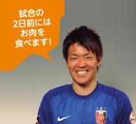 西川周作選手