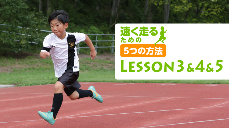 速く走るための5つの方法ーLESSON3&4&5ー