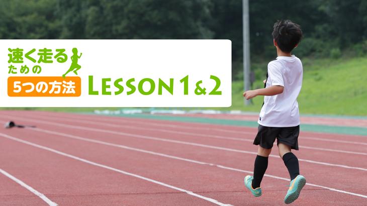 速く走るための5つの方法ーLESSON1&2ー