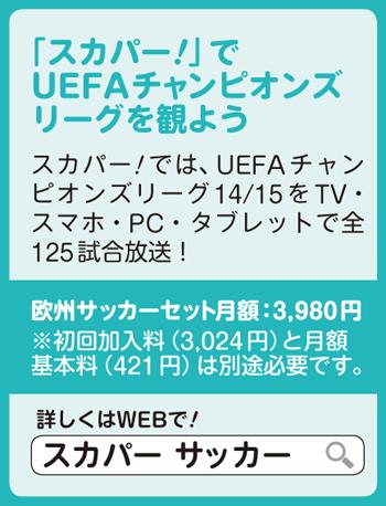 「スカパー!」で UEFAチャンピオンズ リーグを観よう