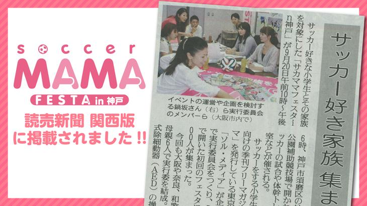 読売新聞 関西版にフェスタの取組が紹介されました!!