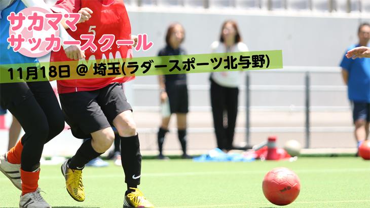 11月18日サカママサッカースクール@埼玉(ラダースポーツ 北与野店)開催!!