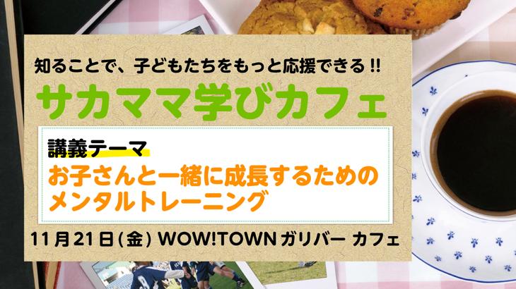 11月21日(金)サカママ学びカフェ開催!!