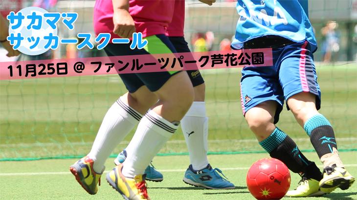 11月25日サカママサッカースクール@東京(ファンルーツパーク芦花公園)開催!!