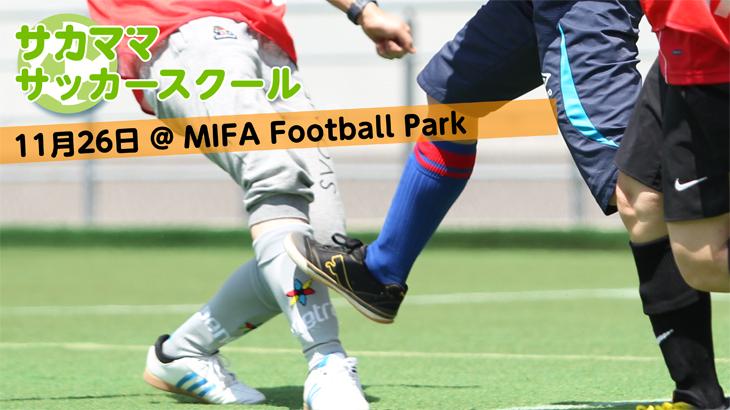 11月26日サカママサッカースクール@東京(MIFA Football Park)開催!!
