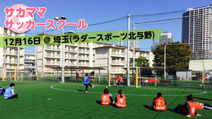 12月16日サカママサッカースクール@埼玉(ラダースポーツ 北与野店)開催!!