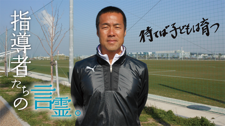 指導者の言霊。「山本富士雄 桐蔭学園サッカー部監督」