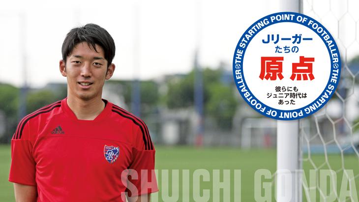 Jリーガーたちの原点「権田 修一(FC東京)」