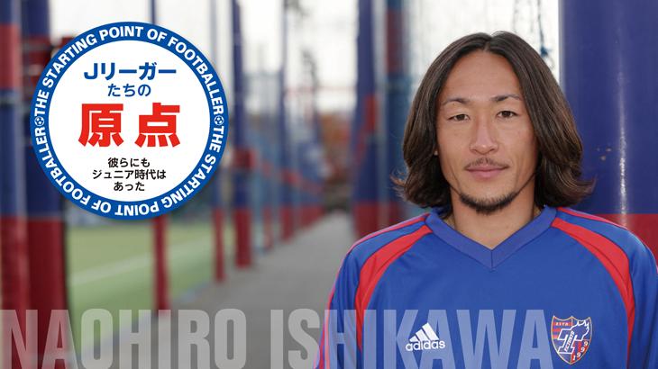 Jリーガーたちの原点「石川 直宏(FC東京)」