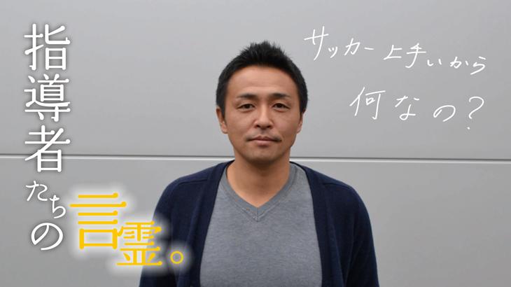 指導者の言霊。「吉田達磨 柏レイソル強化部ダイレクター」