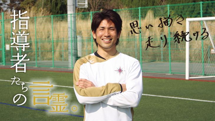 指導者の言霊。「鈴木良介 ソルティーロファミリアサッカースクール コーチディレクター」