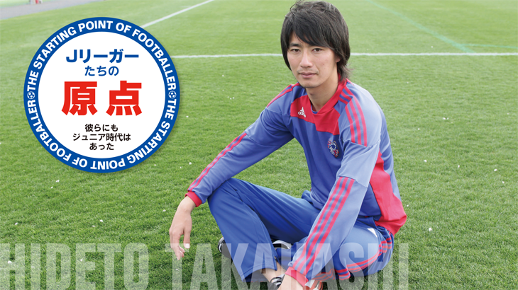 Jリーガーたちの原点「高橋 秀人(FC東京)」