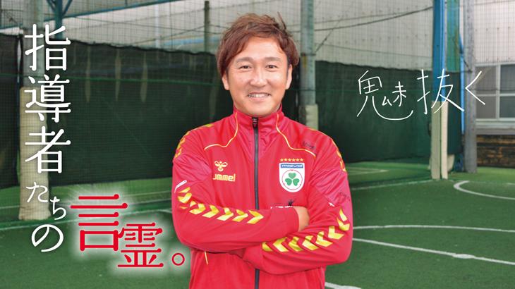 指導者の言霊。「浅野智久 malvaサッカースクール代表」