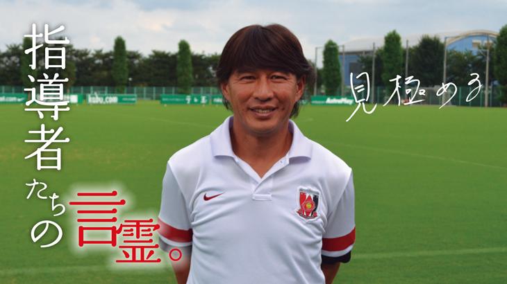 指導者の言霊。「池田伸康 浦和レッズ 強化部 育成 ユース(U-18)コーチ」