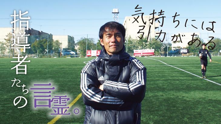 指導者の言霊。「森山佳郎 現ナショナルトレセンコーチ兼U-16 日本代表コーチ」