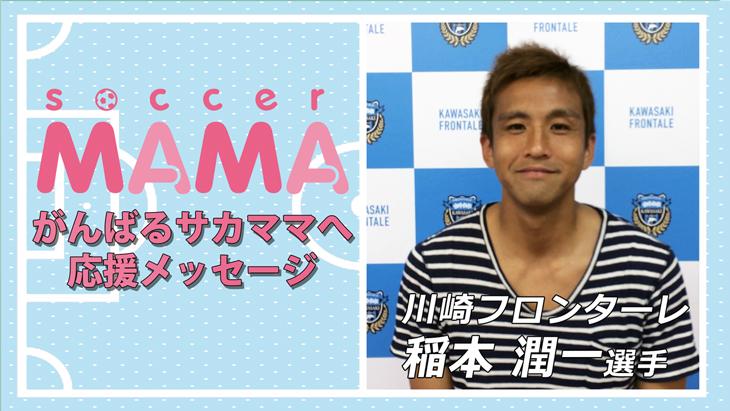 soccer MAMA「サッカー著名人からのメッセージ」川崎フロンターレ 稲本潤一選手