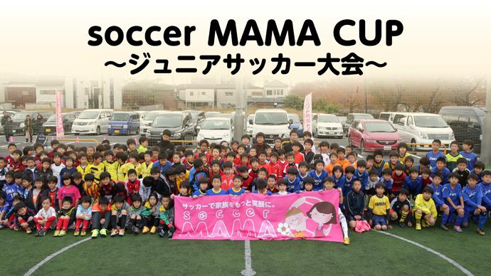 2014.11.24 soccer MAMA CUP~ジュニアサッカー大会~