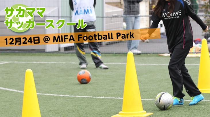 12月24日サカママサッカースクール@MIFA(豊洲)開催!!