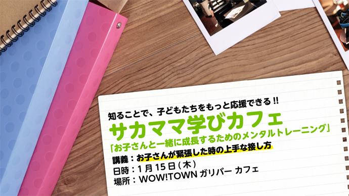 1月15日(木)学びカフェ「お子さんと一緒に成長するためのメンタルトレーニング」開催!!
