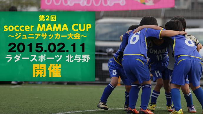 2015年2月11日(水・祝)<br />第2回soccer MAMA CUP開催!!