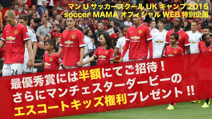 マンUサッカースクールUKキャンプ2015<br />サカママ オフィシャルWEB特別企画