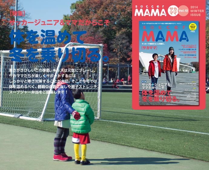 サカママ Vol.12 WINTER ISSUE (2014年12月発行)