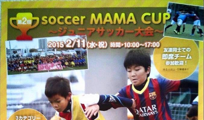 第2回サカママジュニアカップ開催決定