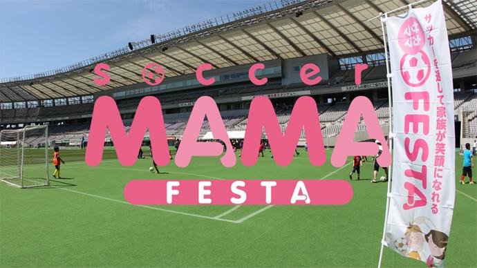 第1回 soccer MAMA FESTA