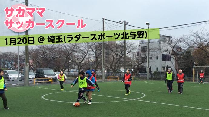1月20日サカママサッカースクール@埼玉(ラダースポーツ 北与野店)開催!!