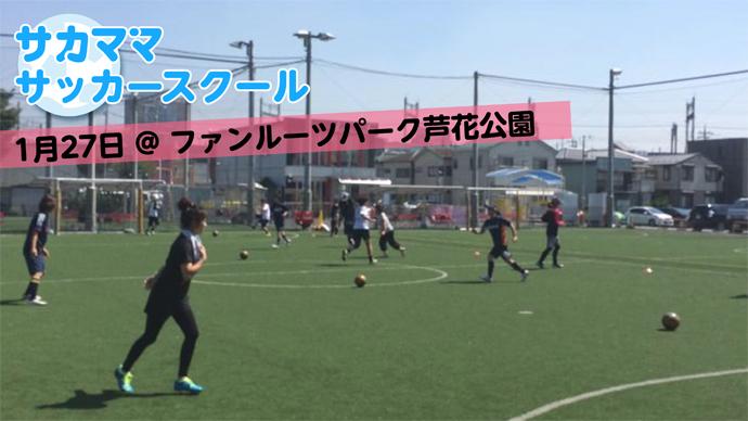 1月27日サカママサッカースクール@ファンルーツ開催!!