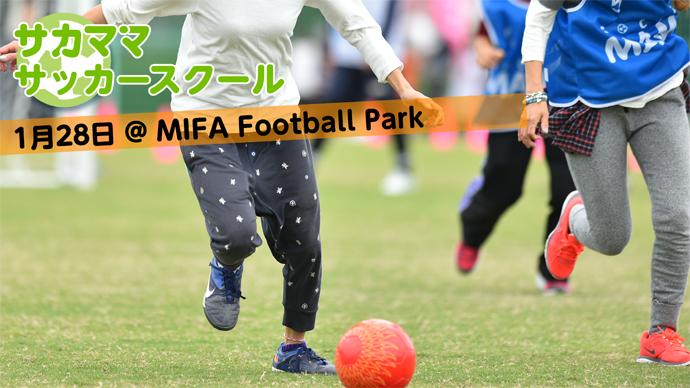 1月28日サカママサッカースクール@MIFA(豊洲)開催!!