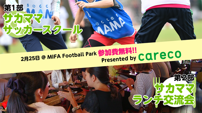 2月25日サカママサッカーイベント Presented by careco