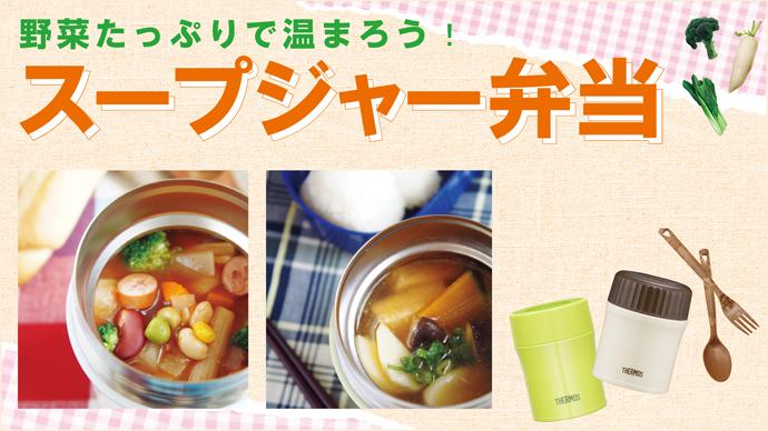 野菜たっぷりで温まろう!スープジャー弁当