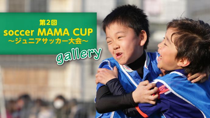 第2回soccer MAMA CUP~ジュニアサッカー大会~レポート